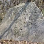 辞世の句創業者奉納石碑