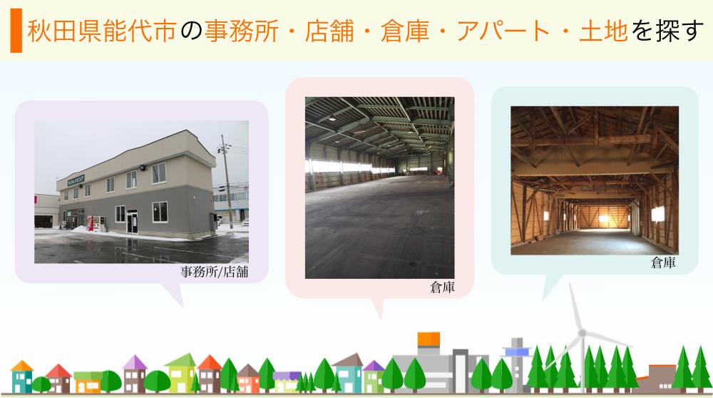 秋田県能代市の事務所・店舗・倉庫・アパート・土地を探す